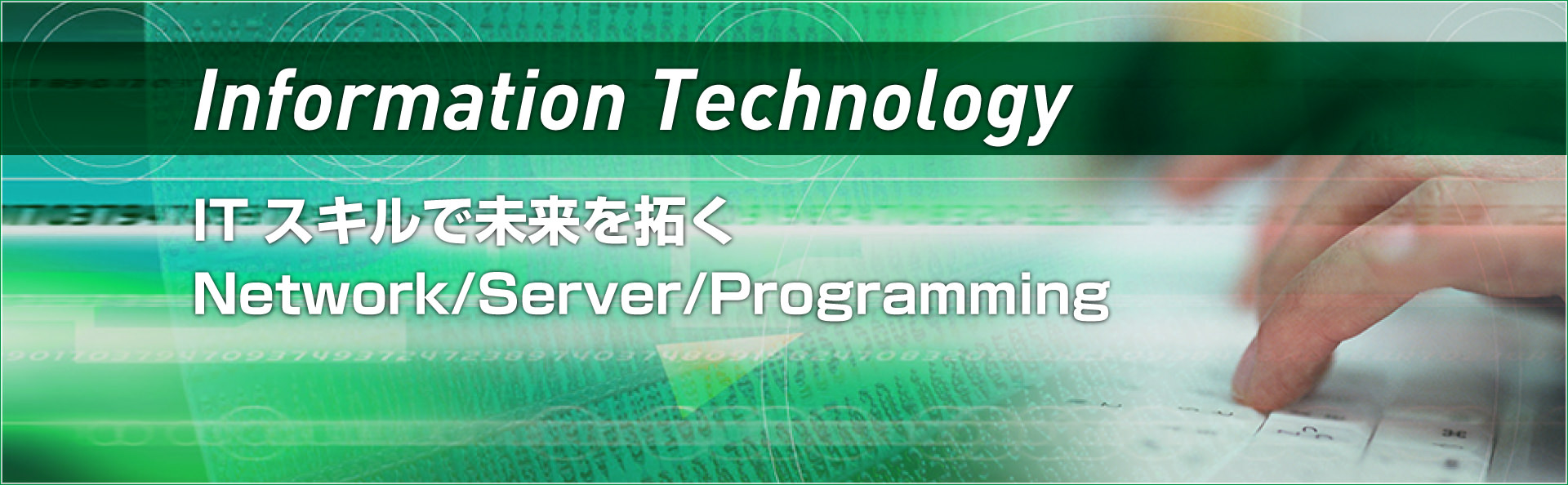 Information Technology - ITスキルで未来を拓くNetwork/Server/Programming