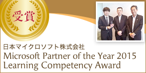 日本マイクロソフト株式会社 Microsoft Partner of the Year 2015 Learning Competency Award 受賞